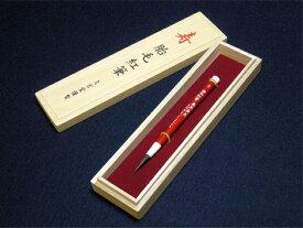 [送料無料]明治四十年創業の技でお作りする 熊野筆 赤ちゃん筆[胎毛紅筆 赤] 朱塗り軸熊野筆 赤ちゃん筆
