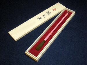 赤ちゃん筆/熊野筆胎毛筆桜