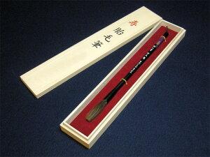 赤ちゃん筆/熊野筆胎毛筆竹