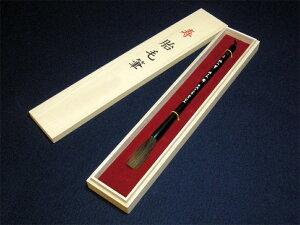 胎毛筆(たいもうふで) 梅・桜木軸 (熊野筆)