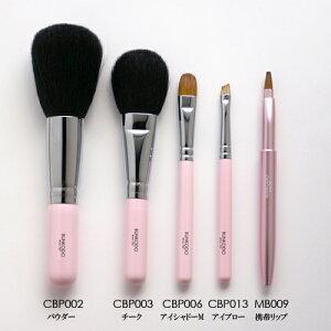 【熊野筆/化粧筆セット】熊野筆職人の手作り化粧筆、熊野筆、メイクブラシ【熊野化粧筆】CB1Pピンクパール軸5本セット