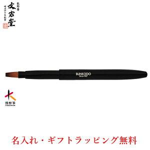 【熊野筆・メイクブラシ・化粧筆・】携帯用リップブラシ