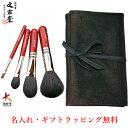 熊野筆化粧筆アーティストシリーズ(ショート軸)基本4本セット(ポーチ付き)職人の手作り メイクブラシ 化粧筆set熊野筆…