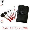 熊野筆アーティストシリーズ基本6本セットS-14職人の手作り 熊野化粧筆(メイクブラシ プレゼント 女性 誕生日プレゼン…