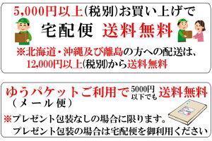 ゆうパケット5000円以上送料無料