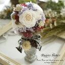 【プリザーブドフラワー】手作り 結婚祝い 記念日 ギフト プレゼント 結婚記念日 トピアリー 母の日 敬老の日