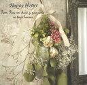 【プリザーブドフラワー】 クリスマス リース 壁掛け 壁飾り ボタニカル ドライフラワー インテリア ウォールデ…