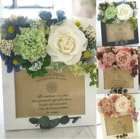 【プリザーブドフラワー】母の日 フレーム フォトフレーム 送料無料 あす楽 手作り 結婚祝い 結婚記念日 記念日 ギフト プレゼント 壁掛け 写真立て ウォールフレーム フォトスタンド 仏花 ペットのお供え