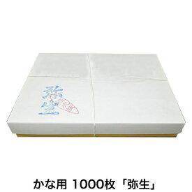 書道 紙 かな用半紙 弥生 1,000枚
