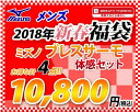 MIZUNO(ミズノ) 2018年ブレスサーモ体感セット[メンズ] 52JH7550  お得な4点セット