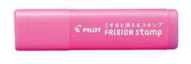 【メール便対応】フリクションスタンプパイロットSPF-1231G〜45AO