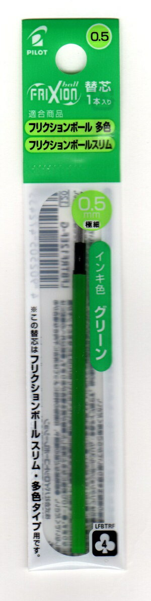 【メ-ル便対応】ボールペン替芯(フリクションボール多色・スリム用)0.5mmグリーンパイロットLFBTRF12EF