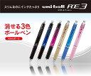 【メール便対応】URE3-500-05消せる3色ボールペンユニボール アールイー3uni-ball R:E3 0.5mm三菱鉛筆