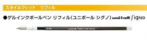 【メール便対応】スタイルフィット リフィル三菱 UMR-109-38(0.38mmボール)ゲルインクボールペン リフィル(ユニボール シグノ)
