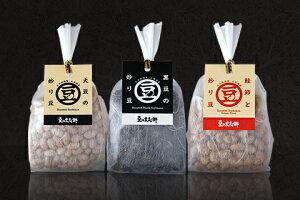 【文志郎】 大豆の炒豆3種セット 炒り大豆 煎り大豆 プレーン 黒豆 鮭節味 北海道 手作り 直火