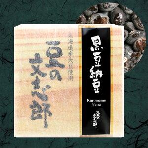 文志郎の黒豆納豆  50gx2 北海道産いわいくろ使用