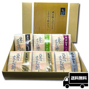 文志郎のセット ランボッケ (4100円送料無料) 父の日 納豆 なっとう ナットウ 高級納豆 黒豆納豆 高級 詰め合わせ ご飯のお供 ご飯のおとも ご飯のおかず 北海道 お取り寄せ お取り寄せグ