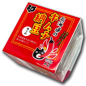 北海道のキムチ納豆 1個 (1個2パック入り) 納豆 小粒納豆 北海道産大豆 キムチ なっとう ナットウ 小粒 北海道 北海道産 北海道グルメ 国産 納豆菌 国産大豆 大豆 ご飯のお供 ごはんのおと