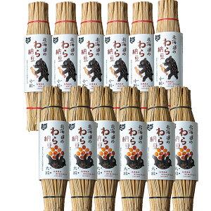 【くま納豆】 北海道のわら納豆 大粒6本 小粒6本 セット 敬老の日 わら納豆 納豆 なっとう ナットウ 高級納豆 高級 ご飯のお供 ご飯のおとも 北海道 お取り寄せグルメ