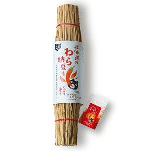 北海道のわら納豆 納豆80g×1 ビックリ激辛 北海道産赤唐辛子パウダー 道産小粒納豆 ごはんのお供 おかず