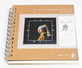 【メ可】コクヨ Art and Craftシリーズ フェルメールのスケッチブック KE-AC7