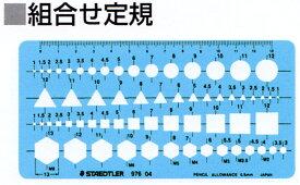 【メ可】ステッドラー テンプレート 組合せ定規 976 04