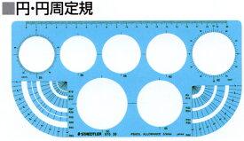 【メ可】ステッドラー テンプレート 円・円周定規 976 38