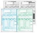 ヒサゴ 所得税源泉徴収票 レーザープリンタ用 令和2年1月提出用 A4 2面 2枚組×100セット OP1195M