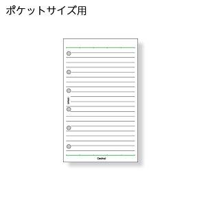 【メ可】レイメイ藤井 ダ・ヴィンチ リフィル ポケットサイズ 徳用ノート(5.0mm罫)ホワイト DPR263