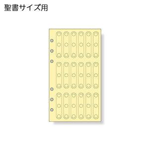 【メ可】レイメイ藤井 ダ・ヴィンチ リフィル 聖書サイズ 補強シール DR334