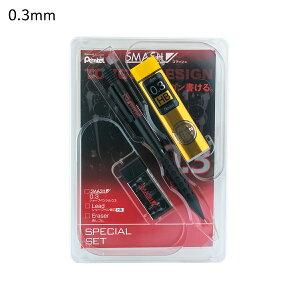 【メ可】ぺんてる シャープペンシル スマッシュ<SMASH> 0.3mm 限定マルチパック XQ1003SET