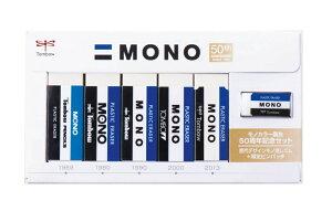 【メ可】トンボ鉛筆 モノカラー誕生50周年記念セット MONO消しゴム&ピンバッチ PE-01A5PG50