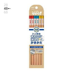 【メ可】トンボ鉛筆 鉛筆 4B ippo!きれいに消えるかきかた鉛筆 N ナチュラル KB-KSKN01-4B