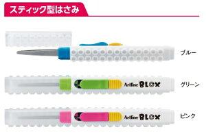 【メ可】シャチハタ Artline BLOX スティック型はさみ KTX-SC/H