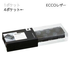 ステッドラー サスティナブルレザーペンケース 4ポケット ECCOレザー 900-LCED2