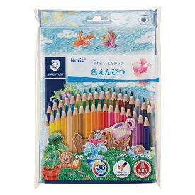 【メ可】ステッドラー ノリスクラブ 色鉛筆 36色セット 144 ND36P