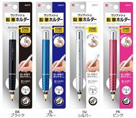 【メ可】クツワ 鉛筆ホルダー プッシュタイプ RH015