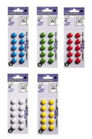【メ可】コクヨ カラーマグネット 10個入り 直径15mm マク-15N
