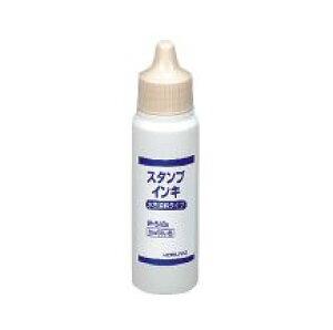 コクヨ スタンプインキ 水性染料タイプ 補充用 30ml 藍 IP-540B
