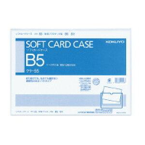 【メ可】コクヨ ソフトカードケース B5 軟質塩ビ クケ-55