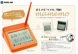 キングジム 卓上メモ マメモ TM1
