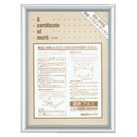 コクヨ 賞状額縁 アルミ B5中サイズ シルバー カ-219C