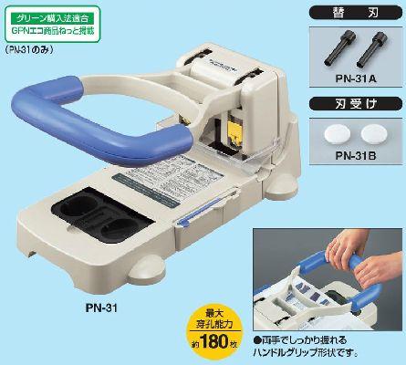 【在庫有り♪】コクヨ 強力パンチ PN-31