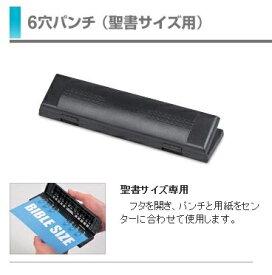 レイメイ藤井 ダ・ヴィンチ 6穴パンチ(聖書サイズ用) PGSP120B