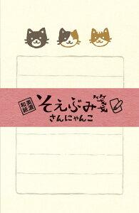 【メ可】古川紙工 そえぶみ箋 <さんにゃんこ> LS320