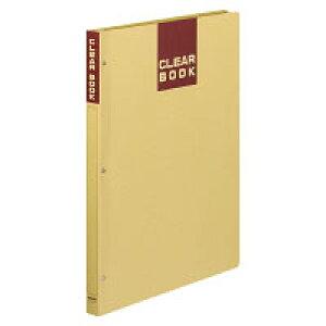 コクヨ クリヤーブック(クラフトタイプ・固定式) B4縦 20枚 ラ-374