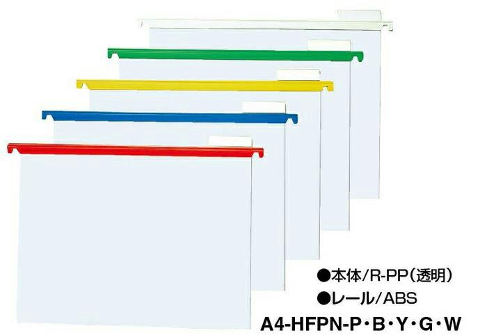コクヨ ハンギングフォルダー(PP・カラー) A4 (10枚セット) A4-HFPN-