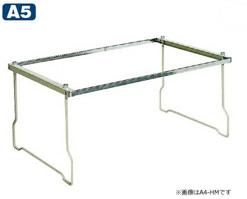 コクヨ ハンギングフレーム A5-HF用 A5-HM