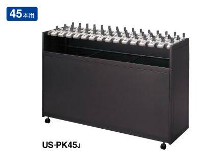 コクヨ 傘立て 45本用 鍵付き スチール US-PK45Jマスターキー仕様