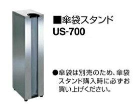コクヨ 傘袋スタンド US-700